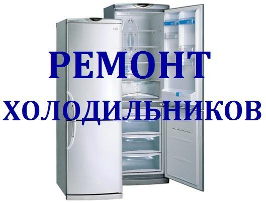 Ремонт холодильник в самаре ремонт стиральных машин indesit